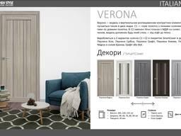 Двері Верона Новий Стиль