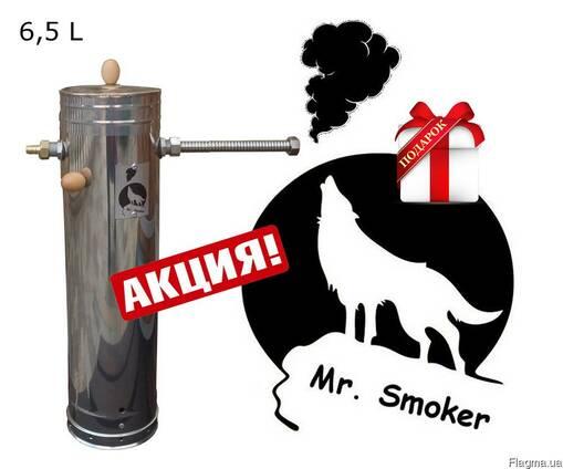 """Дымогенератор для копчения """"Mr. Smoker - 6,5 L"""""""
