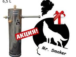 """Дымогенератор для копчения """"Mr. Smoker - 6, 5 L"""""""
