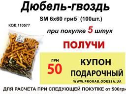"""Дюбель-гвоздь SM """"грибок"""" 6х60 (100шт)"""