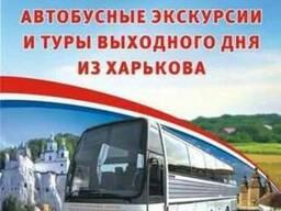 Экскурсии из Харькова для индивидуальных туристов и групп