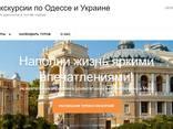 Экскурсии по Одессе. Туры выходного дня из Одессы по области и Украине - фото 1