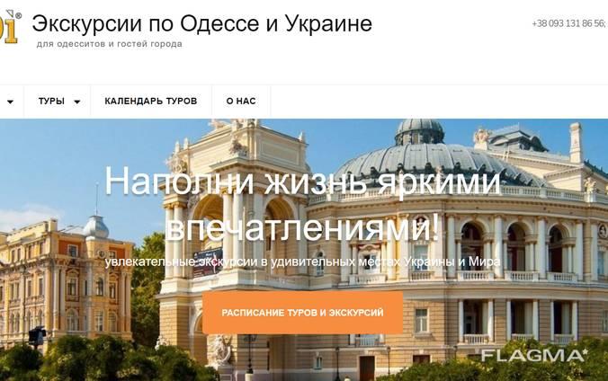Экскурсии по Одессе. Туры выходного дня из Одессы по области и Украине