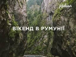 Екскурсійний тур в Румунію