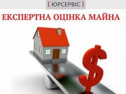 Експертна оцінка нерухомості