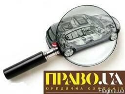 Експертна оцінка транспортних засобів