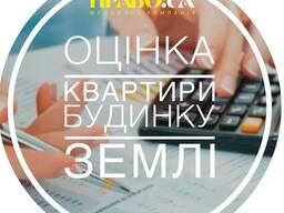 Експертная оценка дома и земли Полтава