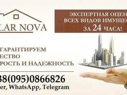 Экспертная оценка недвижимости Новая Каховка