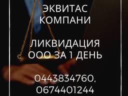 Експрес-ліквідація ТОВ Київ.