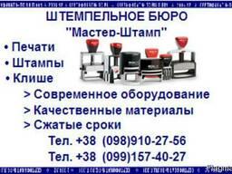 Экспресс-изготовление печатей, штампов, клише в Харькове