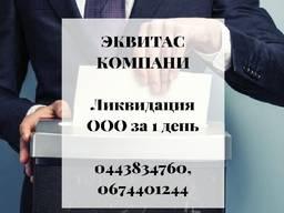 Экспресс-ликвидация фирмы в Днепре. Ликвидация ООО Днепр.