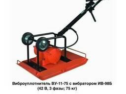 Электрическая виброплита ВУ-11-75. Вес 75 кг.