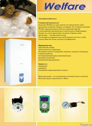 Электрический котел Welfare 6 кВт / 220V