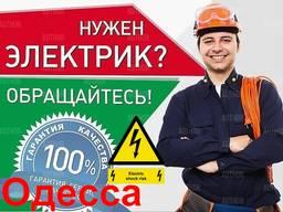 Электрик Одесса Приморский Район Вызов Электрика В Центре