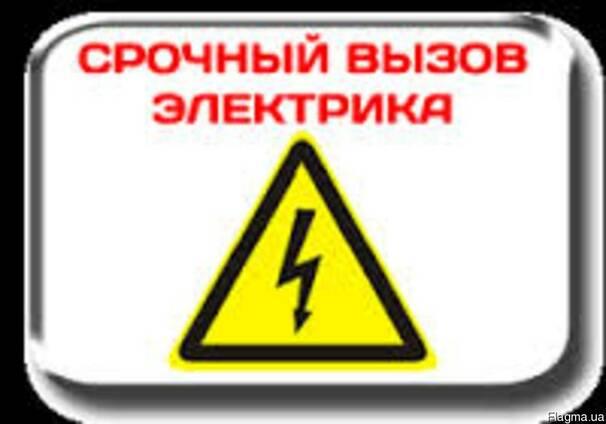 Электрик. Срочный вызов. Феодосия