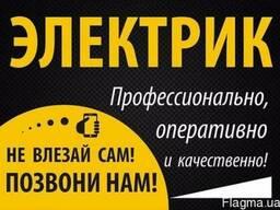 Электрик Кривой Рог Цены/Услуги Электрика Срочный