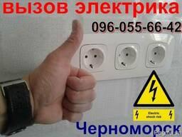 Электрик - Все виды электромонтажа в квартире Черноморск
