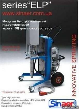 Электро-гидравлические агрегаты ELP 16000
