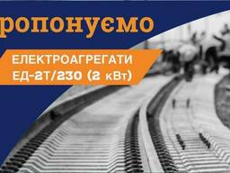Електроагрегати АД-2Т/230 (2 квт)