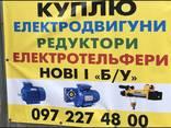 Электродвигатели новые Б/у. - фото 1