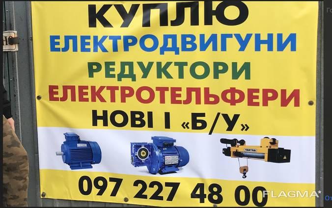 Электродвигатели новые Б/у.