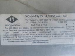 Электроды сварочные УОНИ 13/55 4, 0мм 5кг