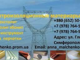Электроизоляционные материалы и средства защиты