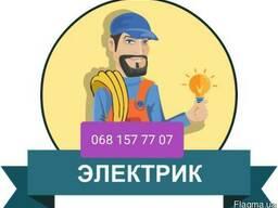 Электрик Николаев, услуги, вызов электрика в Николаеве