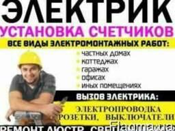 Электромонтаж Одесса