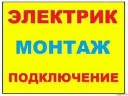 Замена/Ремонт Проводки Квартира/Дом Электрик