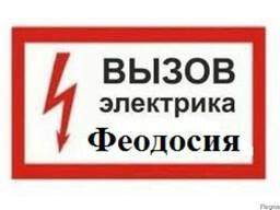 Электромонтажные работы. Вызов Электрика.
