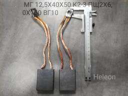 Электрощетка МГ 12,5Х40Х50 К2-3 ПЩ2Х6,0Х160 ВГ10