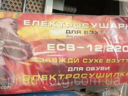 Электросушилка для обуви ЕСВ-12-220 Shine