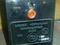 Элемент нормальный ненасыщенный Э-303