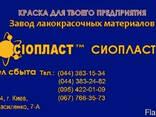 ГОСТ -КО814 цена эмаль: эмаль КО-814* КО814; эмаль КО-868 a - фото 1