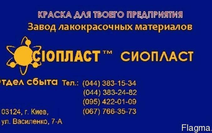 ГОСТ -КО814 цена эмаль: эмаль КО-814* КО814; эмаль КО-868 a