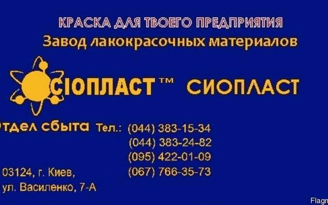 Эмаль АУ-199 ТУ 6-10-1012-97 шпатлевка ЭП-0010 АУ-199