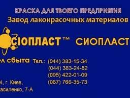 ГОСТ 23494-79 ХС-759 эмаль химстойкая защита от кислот