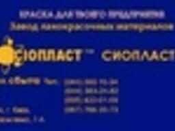 Эмаль ХВ-114 ТУ 6-10-747-79 краска ПФ-139МР Феррокор ФЛ-03к