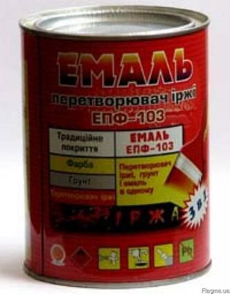 Емаль перетворювач іржі епф -103 чорна 1кг