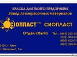 ЭП\057\ХВ/518 грунтовка ЭП-057 эмаль ХВ-518 эмаль ХС-720 Г - фото 1