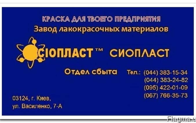 ЭП\057\ХВ/518 грунтовка ЭП-057 эмаль ХВ-518 эмаль ХС-720 Г