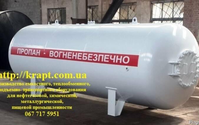 Емкость для СУГ 10 м.куб