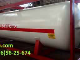Емкость для сжиженного газа 30м3