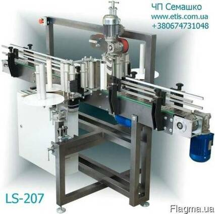 Этикетировочный автомат LS-207 двухпозиционный