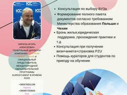 Eurostudent - Консультация по образованию