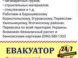Евакуатор Барышевка!!!круглосуточно