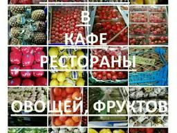 Ежедневные поставки в Кафе, Рестораны Овощей, Фруктов и др.