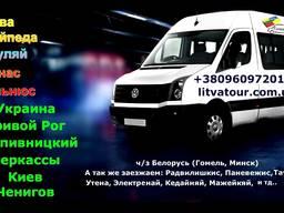 Ежедневные рейсы из Кривого Рога в Литву без пересадок!