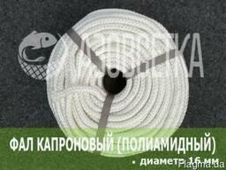Фал капроновый (полиамидный) плетёный, диаметр 16 мм, бухта